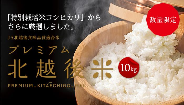 食味品質適合米「プレミアム北越後米」